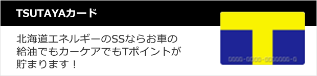 TSUTAYAカード