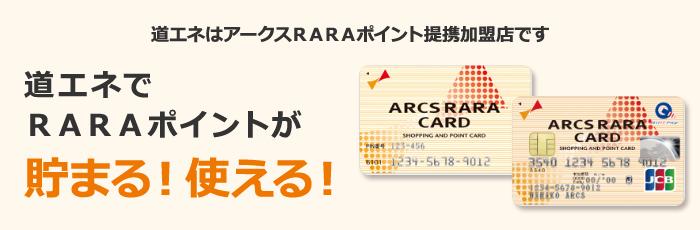RARAカード