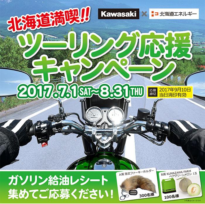 北海道満喫!!ツーリング応援キャンペーン