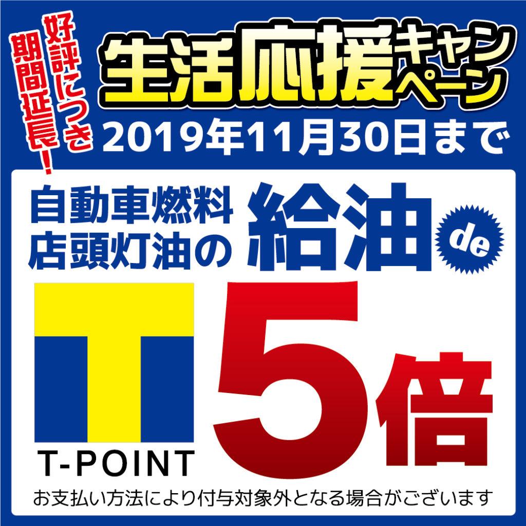 生活応援キャンペーン 期間延長! 11月30日まで